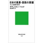 日本の風景・西欧の景観―そして造景の時代(講談社現代新書〈1007〉) [新書]