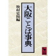 大阪ことば事典(講談社学術文庫 658) [文庫]