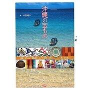沖縄の宝もの [単行本]