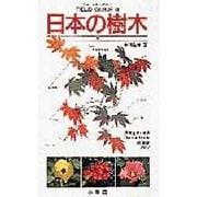 日本の樹木〈下〉(フィールド・ガイド〈8〉) [図鑑]