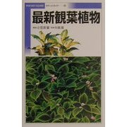 最新観葉植物(POCKET GUIDE〈8〉) [全集叢書]