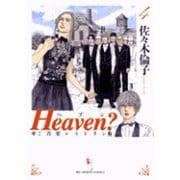Heaven?〔新装版〕<4>(ビッグ コミックス) [コミック]