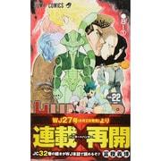 HUNTER×HUNTER 22(ジャンプコミックス) [コミック]