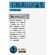石橋湛山評論集(岩波文庫 青 168-1) [文庫]