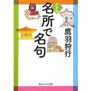 決定版 名所で名句(角川ソフィア文庫) [文庫]