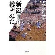 新潟樽きぬた―明和義人口伝(小学館文庫) [文庫]