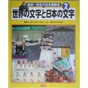 金田一先生の日本語教室〈2〉世界の文字と日本の文字 [事典辞典]