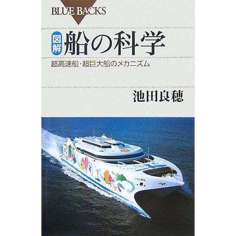 図解・船の科学―超高速船・超巨大船のメカニズム(ブルーバックス) [新書]
