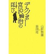 デクノボー宮沢賢治の叫び [単行本]