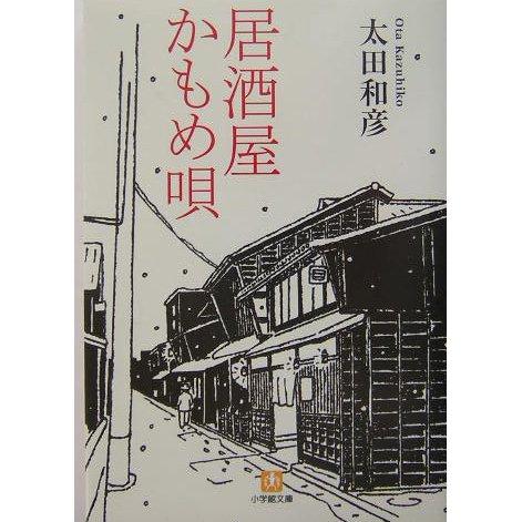 居酒屋かもめ唄(小学館文庫) [文庫]