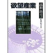 欲望産業(高杉良経済小説全集〈9〉) [全集叢書]