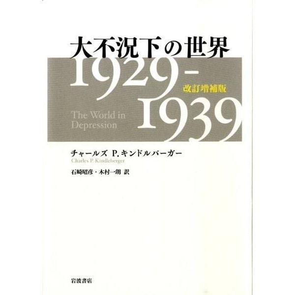 大不況下の世界 改訂増補版-1929-1939 [単行本]