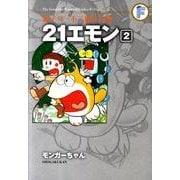 藤子・F・不二雄大全集 21エモン / 2 モンガーちゃん(てんとう虫コミックス(少年)) [コミック]