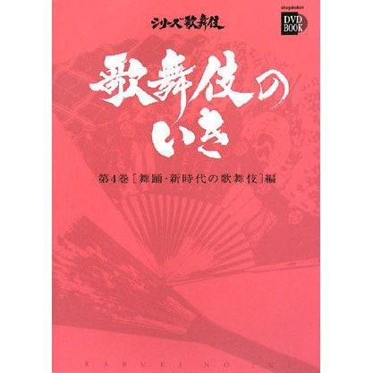 歌舞伎のいき〈第4巻〉舞踊・新時代の歌舞伎編(小学館DVD BOOK―シリーズ歌舞伎)