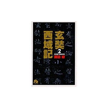 玄奘西域記〔小学館文庫〕<2>(コミック文庫(女性)) [文庫]