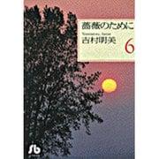 薔薇のために<6>(コミック文庫(女性)) [文庫]