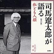 司馬遼太郎が語る 第6集(新潮CD)