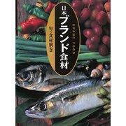旬の食材〈別巻〉日本ブランド食材 [単行本]