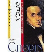 ショパン―ピアノの詩人とよばれるポーランドの作曲家(伝記 世界の作曲家〈6〉) [全集叢書]