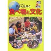 くらべてみよう!日本と世界の食べ物と文化 [単行本]
