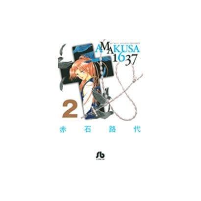 AMAKUSA 1637<2>(コミック文庫(女性)) [文庫]