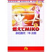 燃えてMIKO<1>(コミック文庫(女性)) [文庫]