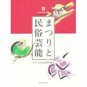 まつりと民俗芸能(北の生活文庫〈9〉) [全集叢書]