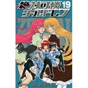 絶対可憐チルドレン 19(少年サンデーコミックス) [コミック]