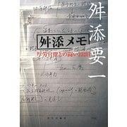 舛添メモ―厚労官僚との闘い752日 [単行本]