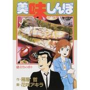 美味しんぼ<5>-青竹の香り(ビッグ コミックス) [コミック]