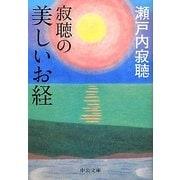 寂聴の美しいお経(中公文庫) [文庫]