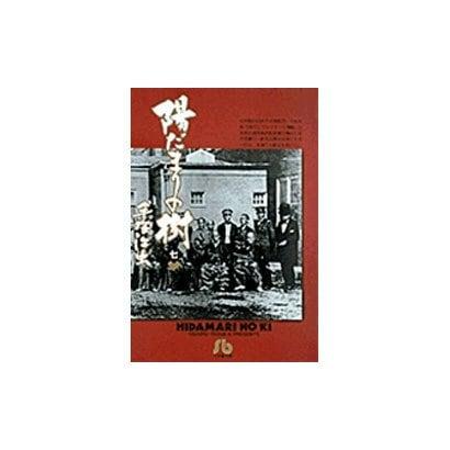 陽だまりの樹〔小学館文庫〕<7>(コミック文庫(青年)) [文庫]