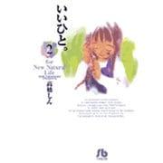 いいひと。<2>(コミック文庫(青年)) [文庫]