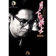月下の棋士<13>(コミック文庫(青年)) [文庫]
