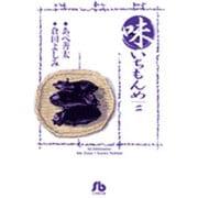 味いちもんめ<2>(コミック文庫(青年)) [文庫]