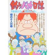 釣りバカ日誌<72>(ビッグ コミックス) [コミック]