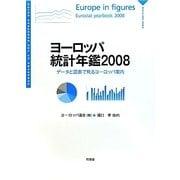 ヨーロッパ統計年鑑〈2008〉―データと図表で見るヨーロッパ案内 [単行本]