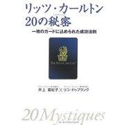 リッツ・カールトン20の秘密―一枚のカードに込められた成功法則 [単行本]