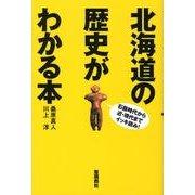 北海道の歴史がわかる本-石器時代から近・現代までイッキ読み! [単行本]