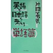 英語で日本語を考える 単語篇 新装版 [単行本]