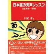 日本語の発声レッスン〈一般編〉 改訂新版 [単行本]
