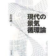 現代の景気循環論 [単行本]