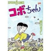 コボちゃん 36(SOYOSHA COMICS) [全集叢書]