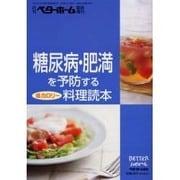 糖尿病・肥満を予防する低カロリー料理読本 [全集叢書]