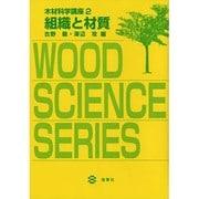 組織と材質(木材科学講座〈2〉) [全集叢書]