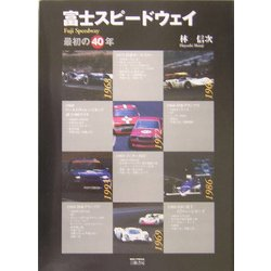 富士スピードウェイ―最初の40年(モータースポーツブックス) [単行本]