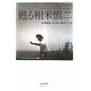 甦る相米慎二 [単行本]