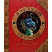 ドラゴン学入門―21課のドラゴン学講義 [単行本]