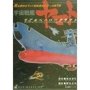 宇宙戦艦ヤマトリアルペーパークラフト(甦る男のロマン!松本零士シリーズ〈第1弾〉) [単行本]