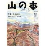 山の本 58(2006冬) [全集叢書]